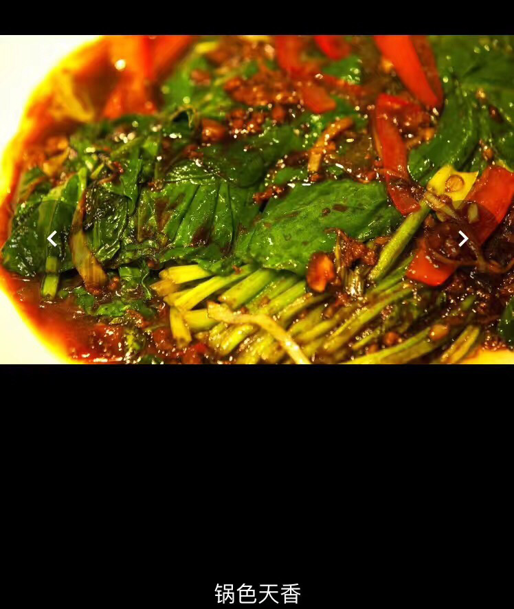 Braised Spinach in Sauce 酱焖菠菜